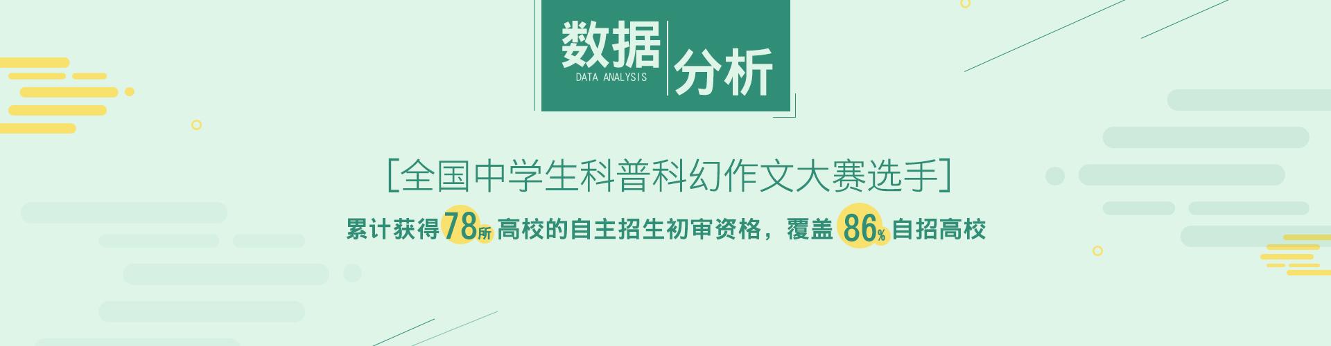 科普科幻作文大赛获82所高校认可