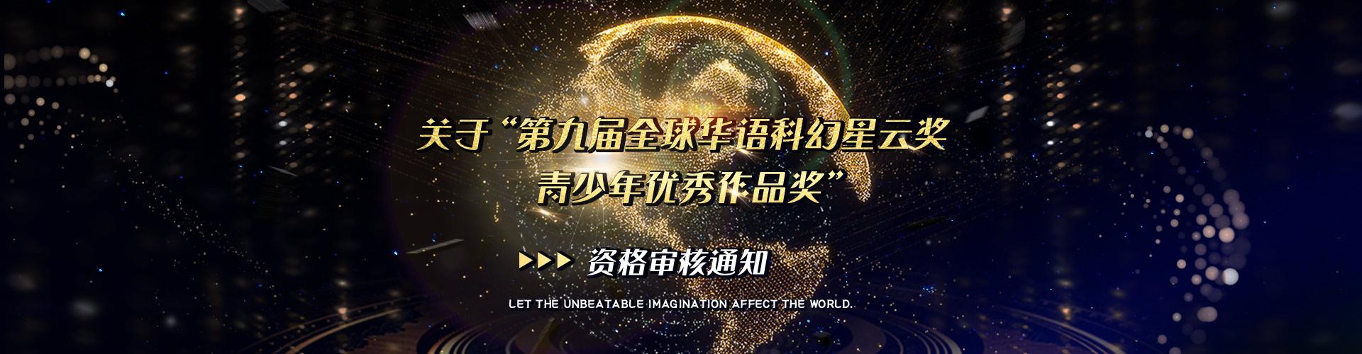 第九届全球华语科幻星云奖青少年优秀作品奖资格审核通知