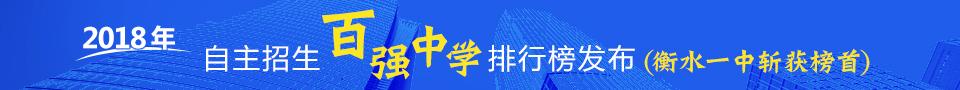 2018年自主招生百强中学排行榜