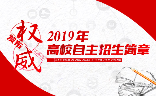发布:2019年高校自主招生简章汇总