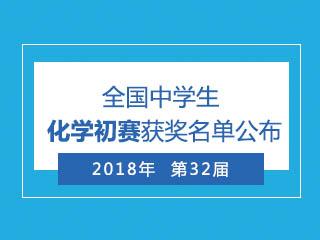 2018年第32届全国中学生化学初赛获奖名单公布