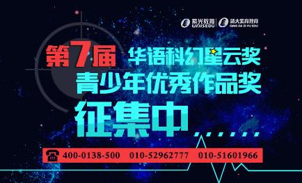 华语科幻星云奖青少年科幻优秀作品奖