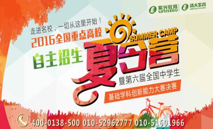 2016年全国高校自主招生夏令营暨基础学科大赛