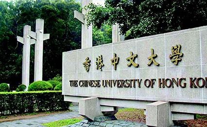 香港中文大学:2017年新增两本科专业