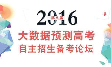 2016第8届大数据预测高考暨自主招生备考论坛