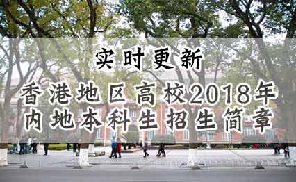 实时更新:香港地区高校2018年内地本科生招生简章
