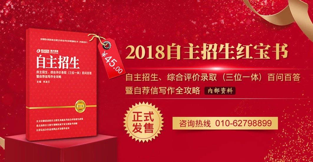 正式发售:2018年自主招生红宝书