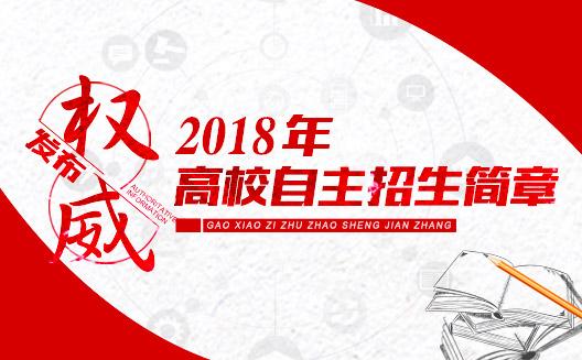 2018年高校自主招生简章