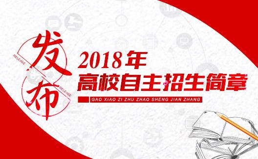发布:2018年高校自主招生简章汇总