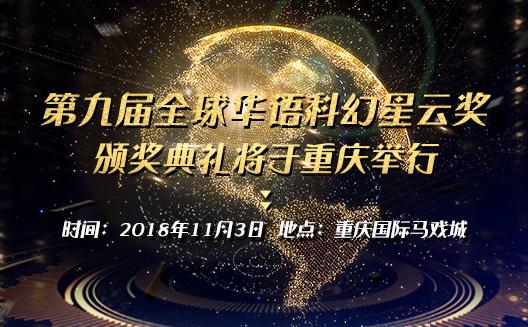 第九届全球华语科幻星云奖青少年优秀作品奖征集