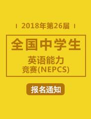 2018年第26届全国中学生英语能力竞赛(NEPCS)报名通知
