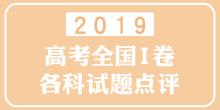 2019年高考全国Ⅰ卷各科试题点评