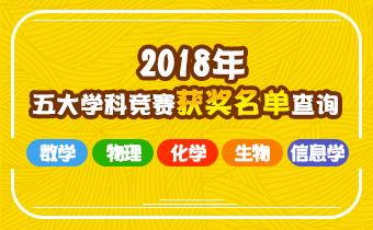 2018年五大学科竞赛获奖名单查询